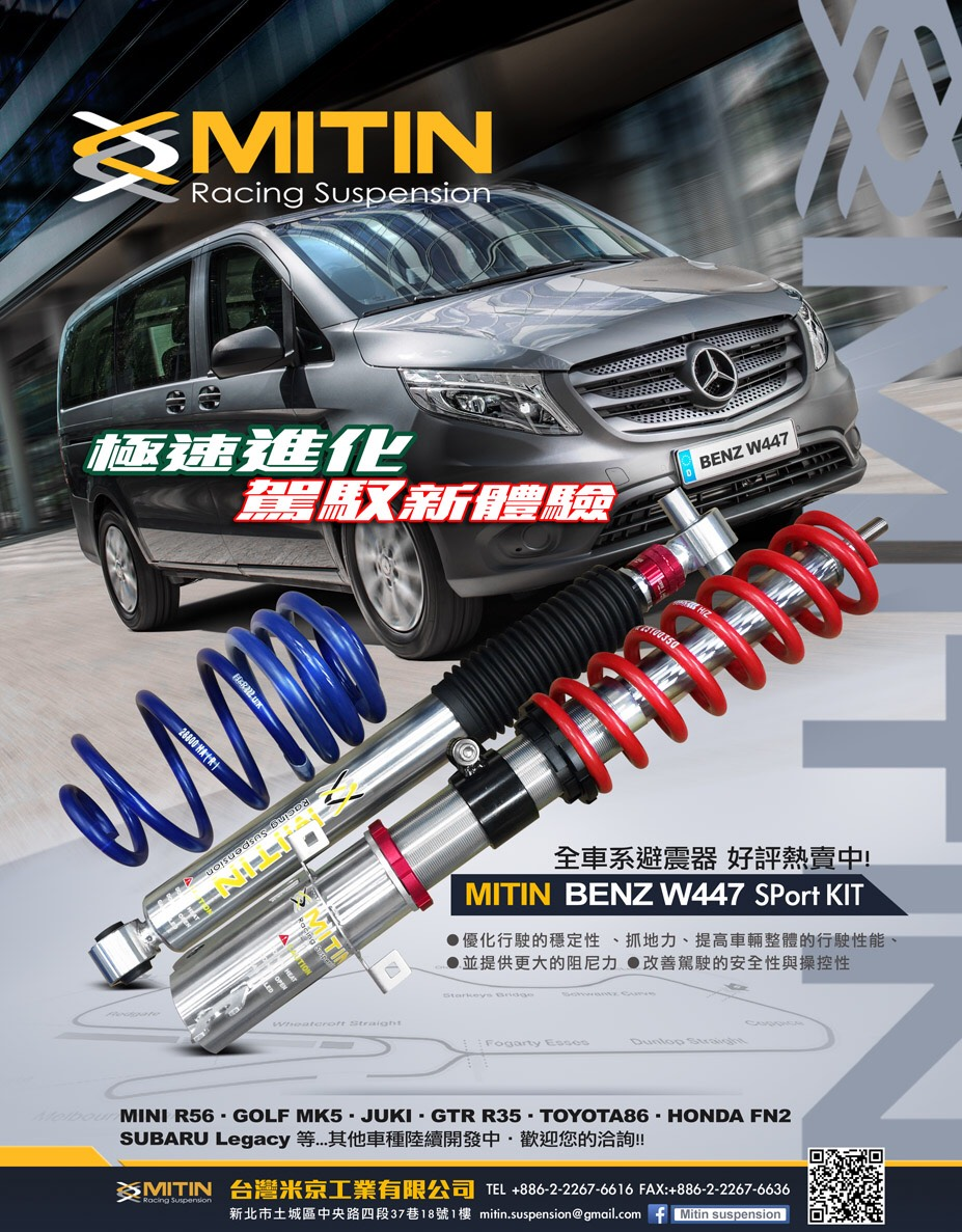 mitin-suspension__66969607